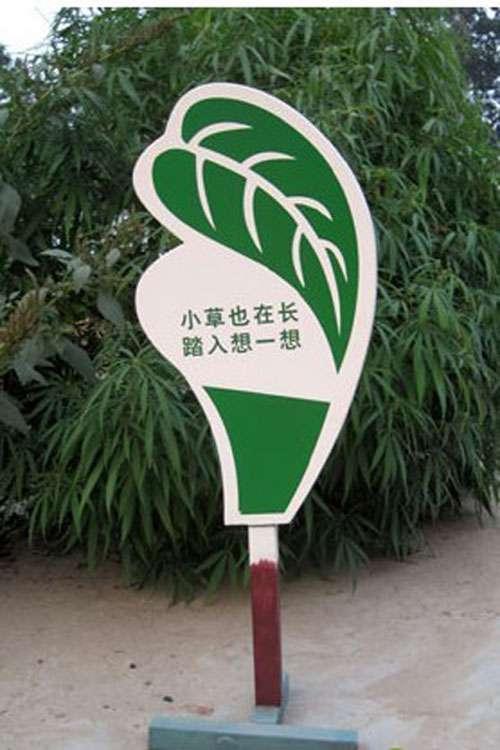 校园文化-树叶形提示牌