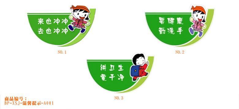 校园文化-标语牌讲卫生讲干净a001