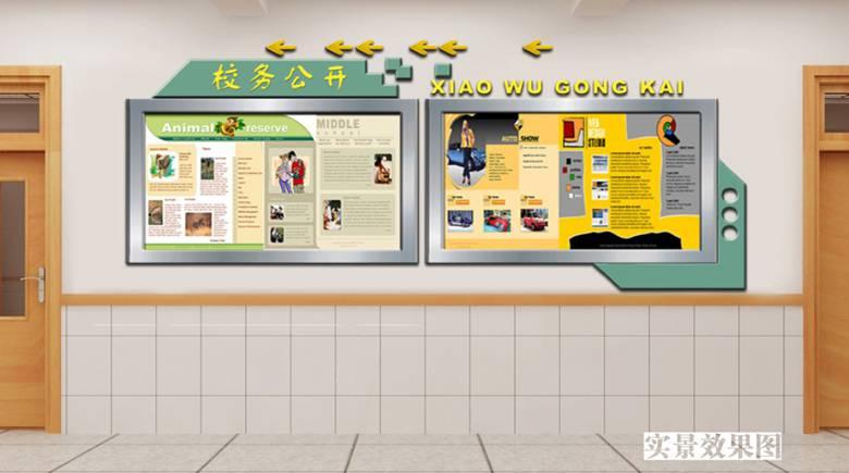 校园文化-校务公开墙面宣传栏f001