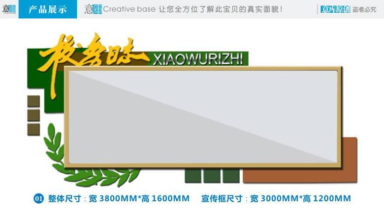 校园文化-校务日志宣传栏h001